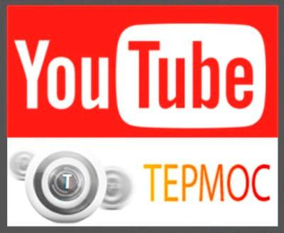 Ссылка на канал YouTube интернет-магазина Купить термос